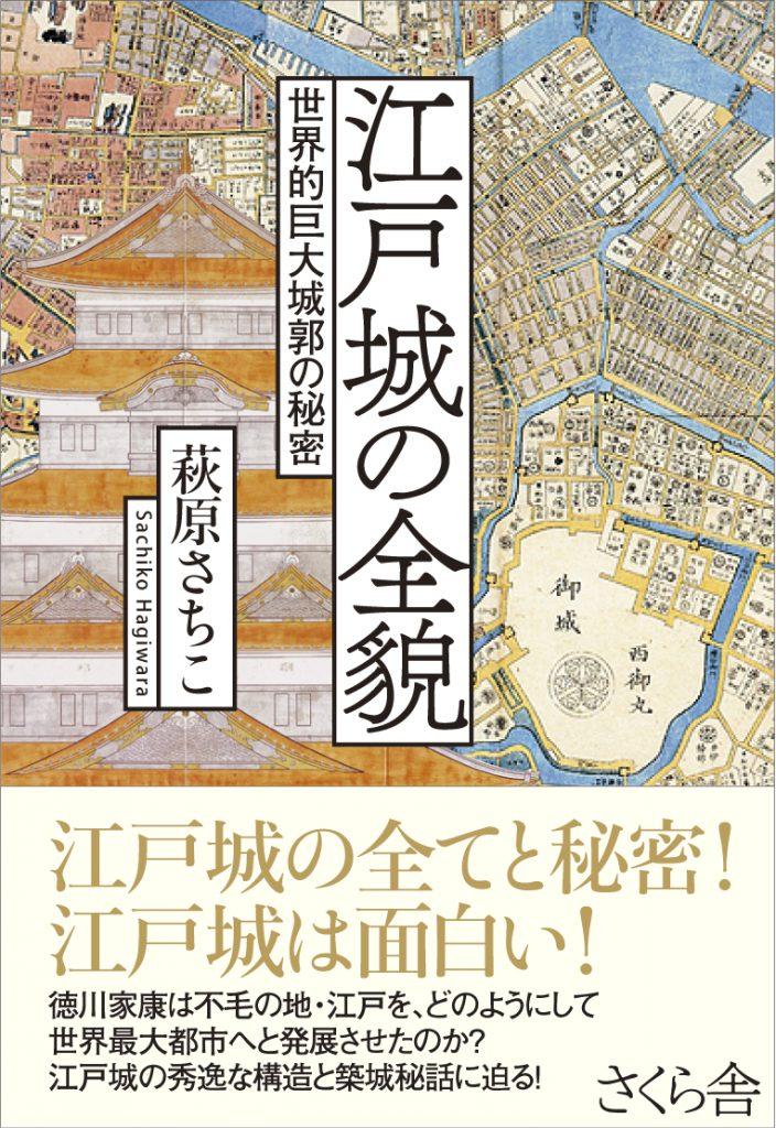 江戸城 カバー表1