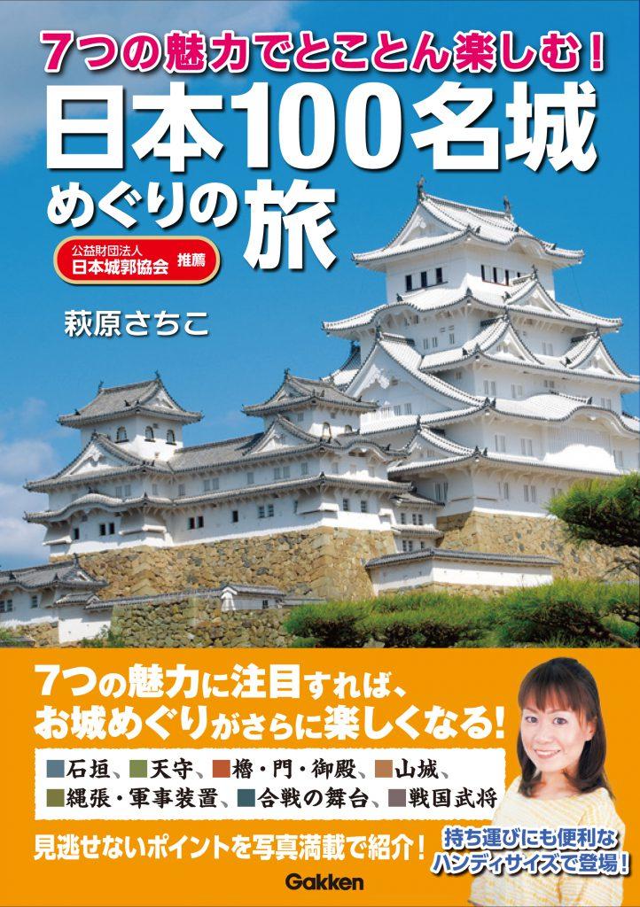 100名城めぐり_Cover_03