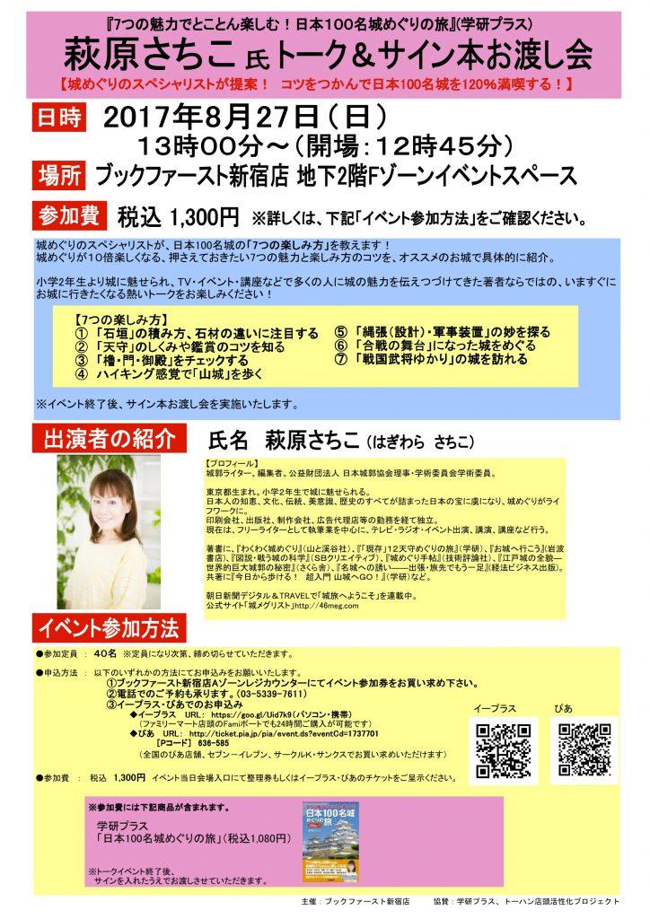 イベントポスター(萩原さちこ氏トークイベント)